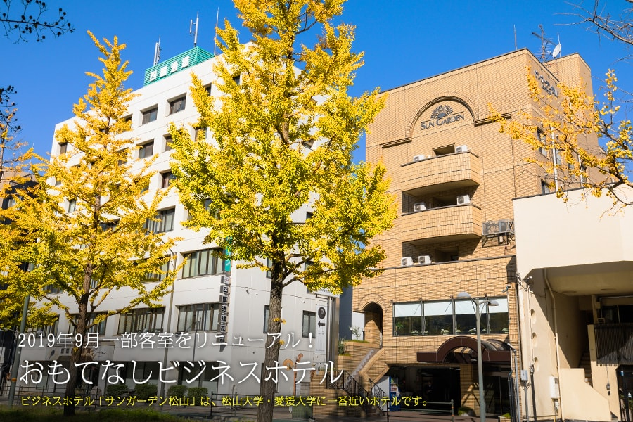 スリムにエコ宿泊「ビジネスホテルサンガーデン松山」は松山で一番松山大学・愛媛大学に近い、小さくて可愛いビジネスホテルです。