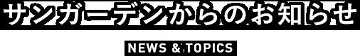サンガーデンからのお知らせ NEWS & TOPICS