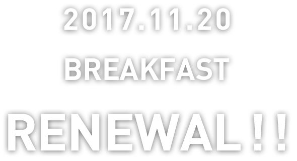 2017.09.10 BREAKFAST RENEWAL!!