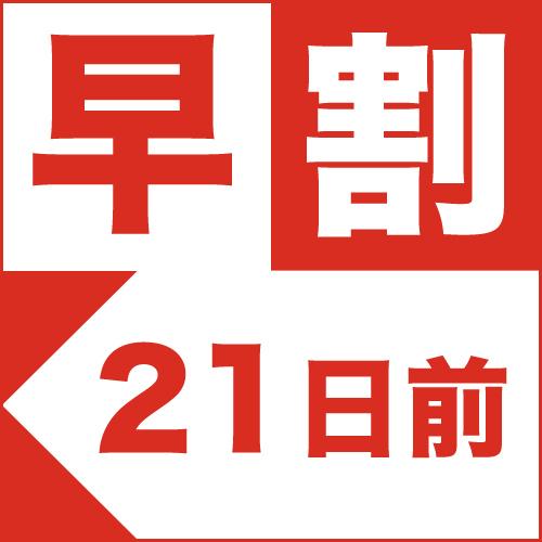 【早割21】21日前早期予約プラン(朝食付)