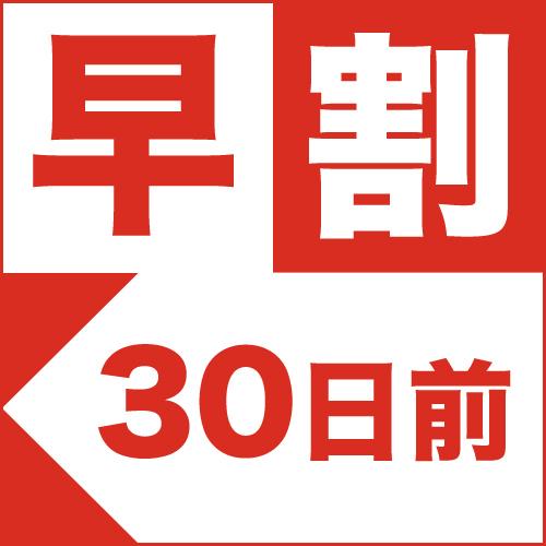 【早割30】30日前早期予約プラン(朝食付)