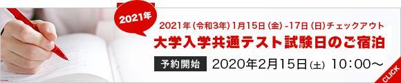 2021年(令和3年)大学入学共通テスト宿泊について